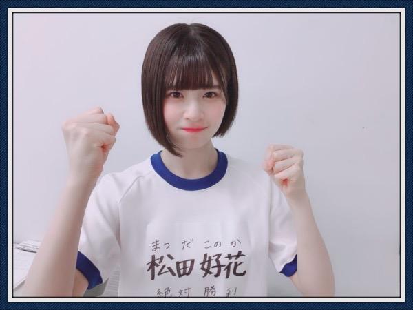 花 松田 病気 好 松田好花が太った?顔が丸いのは副作用のせい?復帰前と比較してみた!